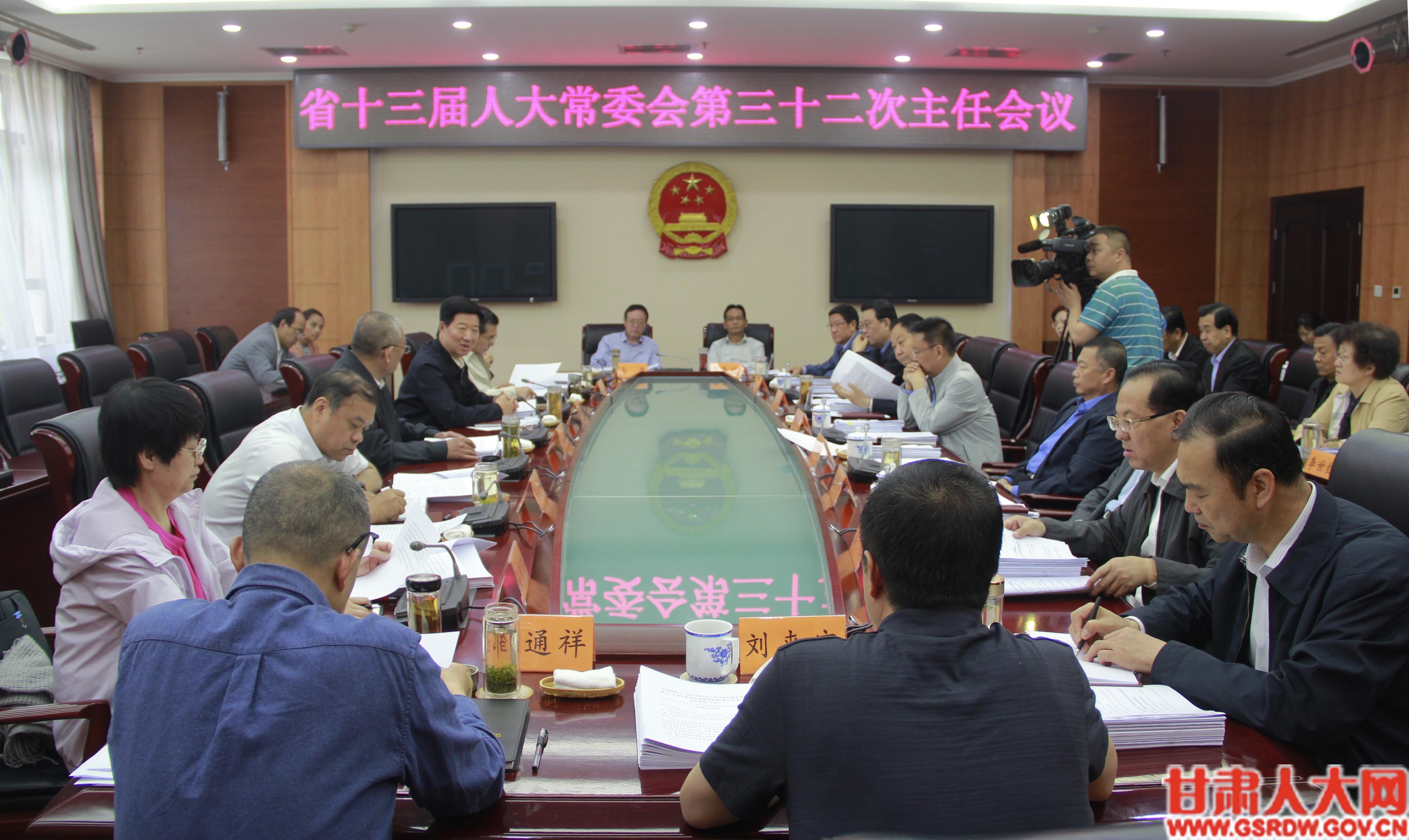 5月23日,省十三届人大常委会召开第三十二次主任会议