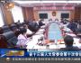 甘肃省十三届人大常委会第十次会议5月27日召开