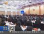 甘肃省十三届人大常委会第十次会议召开 林铎主持