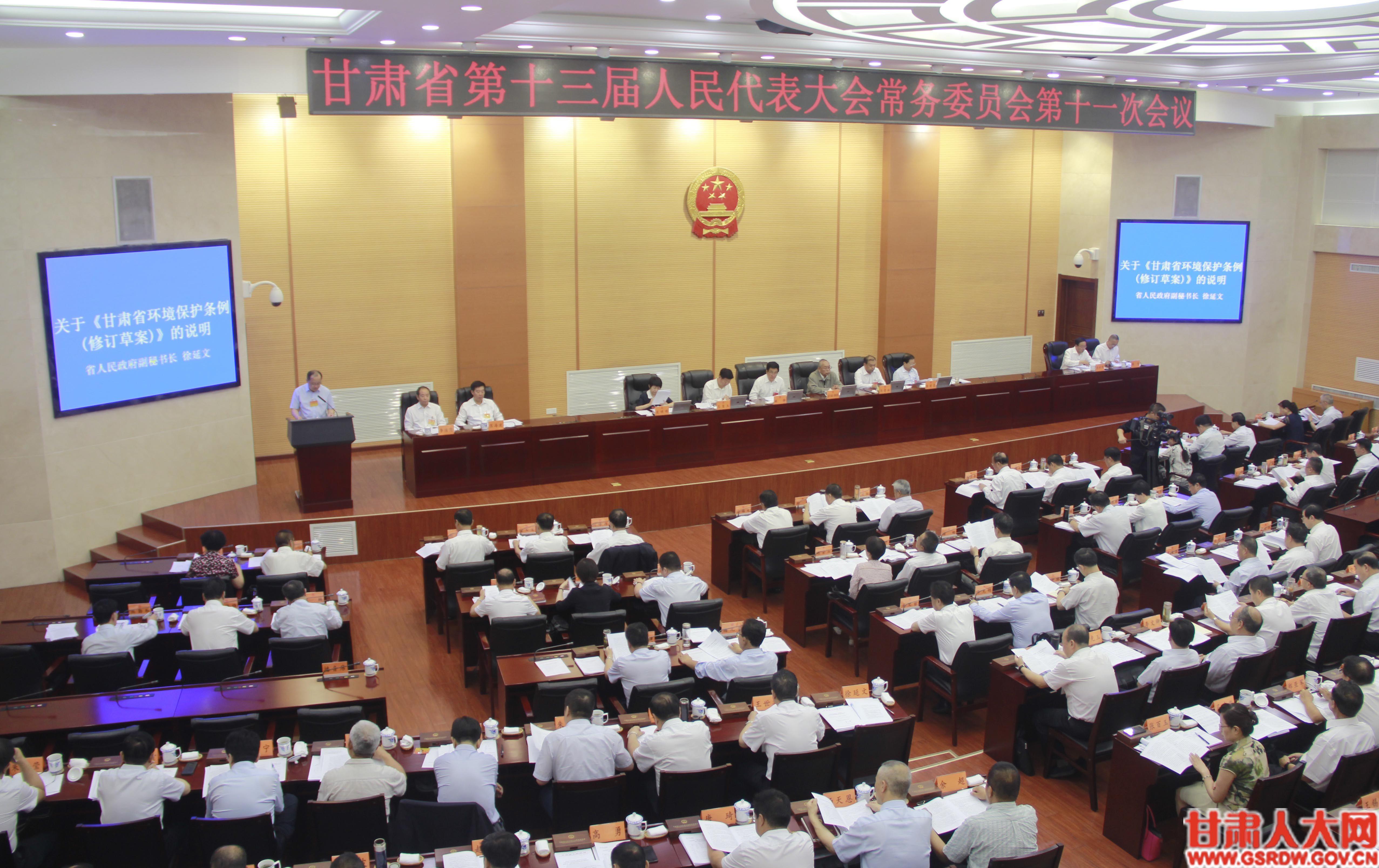 7月22日,省十三届人大常委会第十一次会议召开