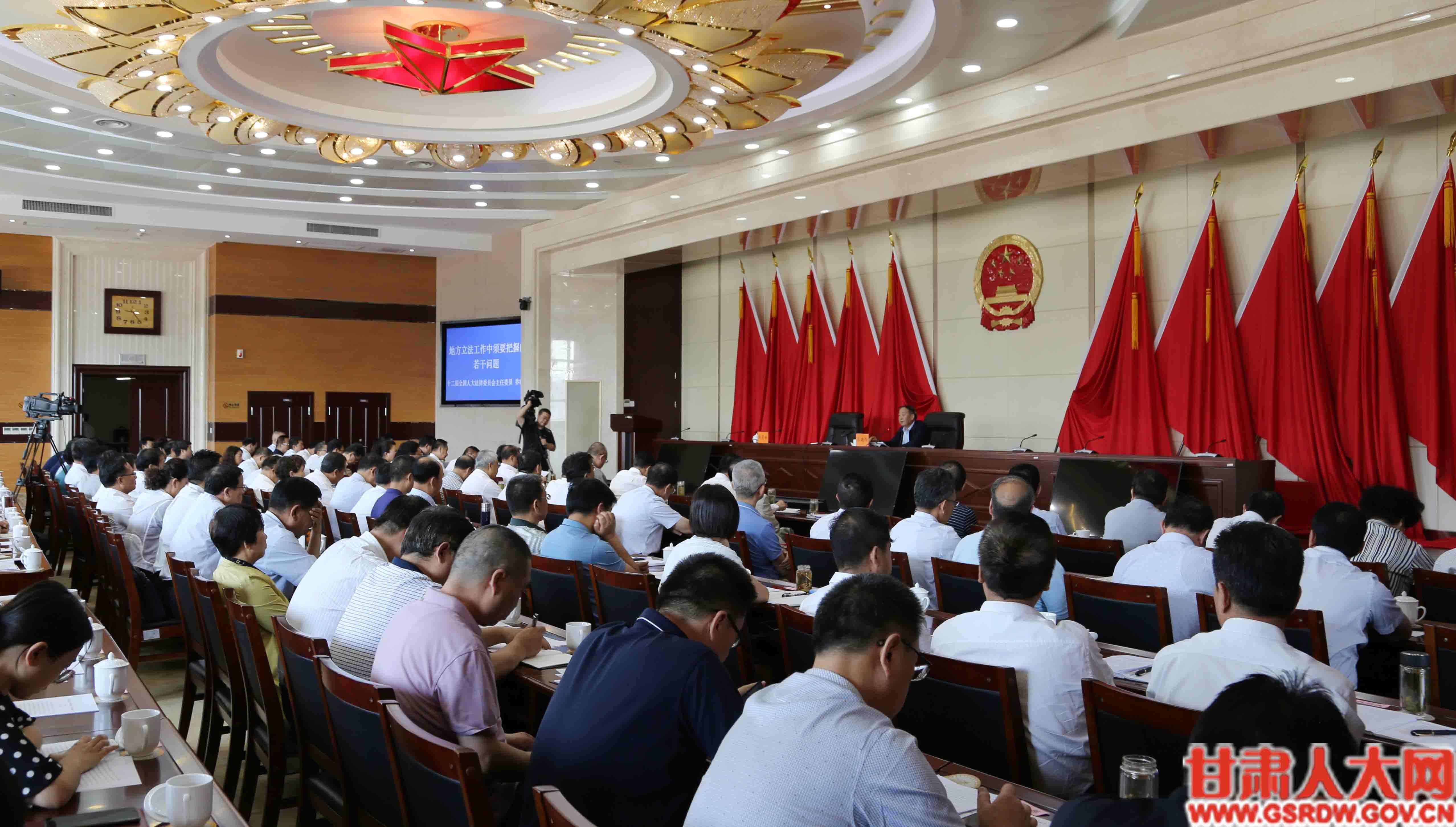 省十三届人大常委会第十一次会议举办履职讲座