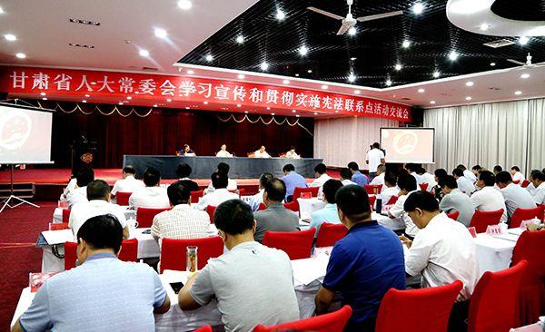 学习宣传和贯彻实施宪法联系点活动交流会召开