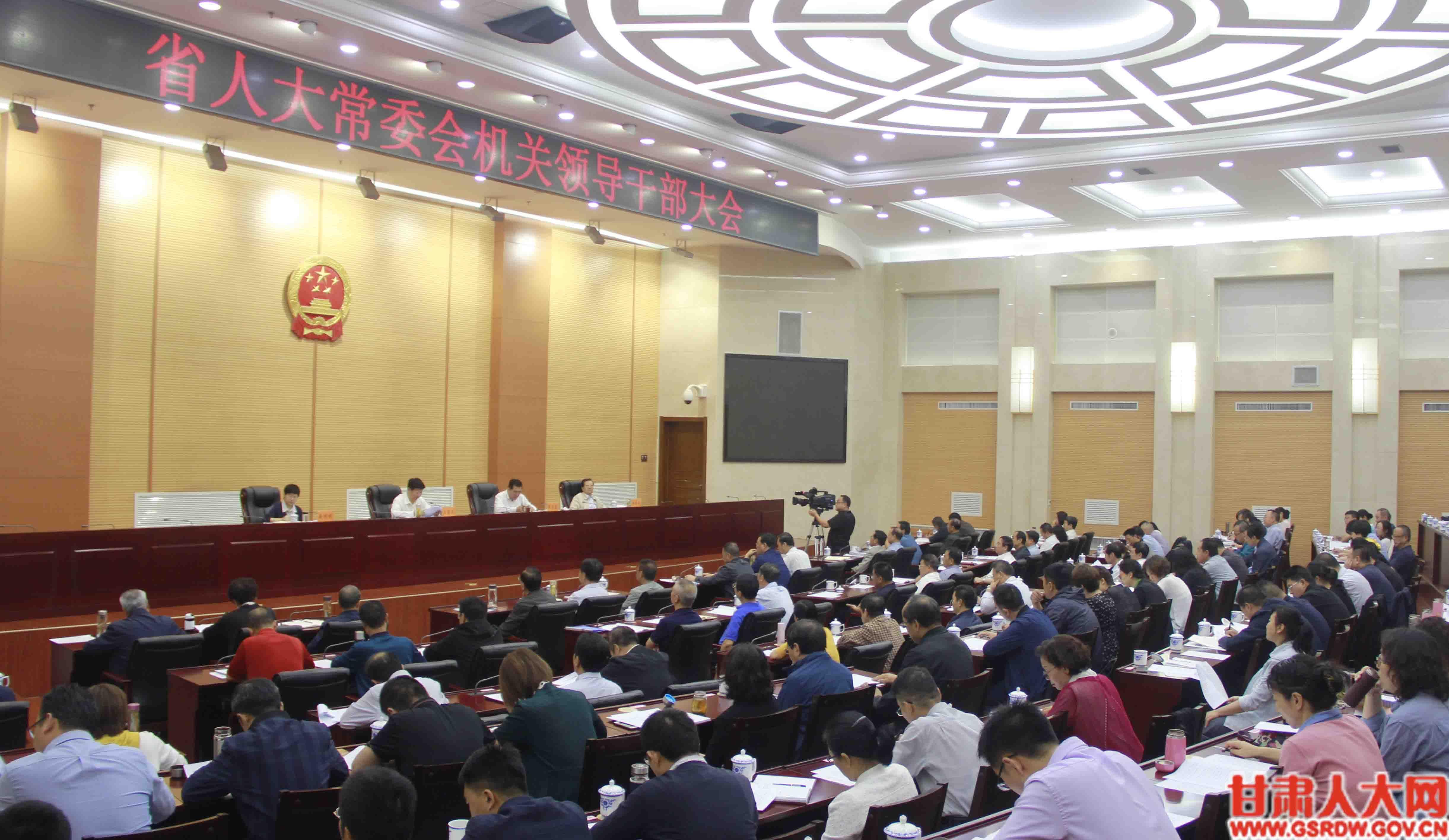 8月26日上午,省人大常委会召开机关领导干部大会  传达学习习近平总书记在甘肃视察时的重要讲话和指示精神