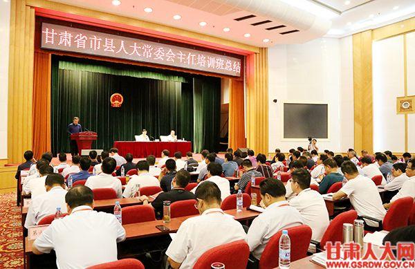 全省市县人大常委会主任培训班举办