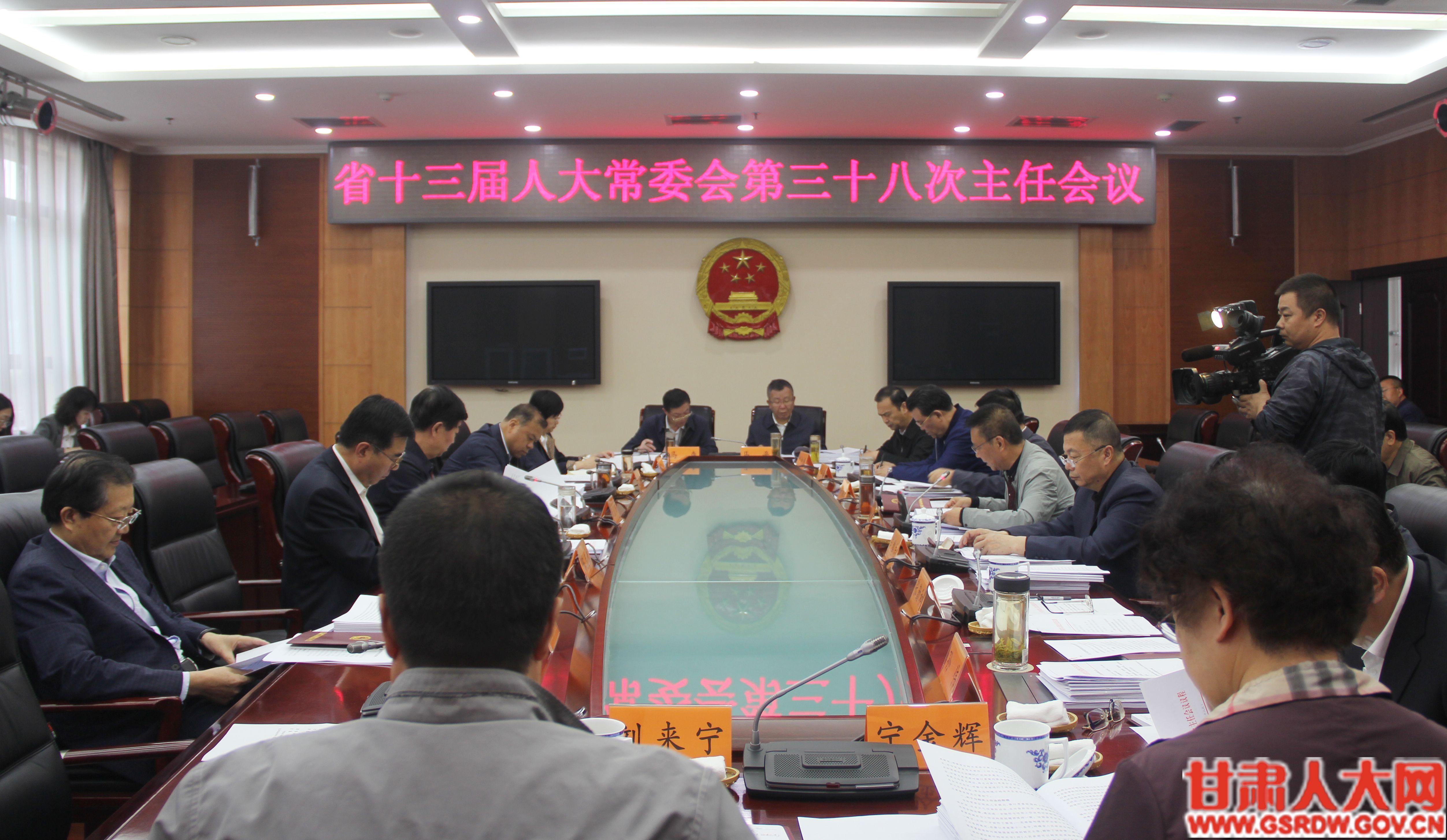 9月19日,省十三届人大常委会第38次主任会议召开