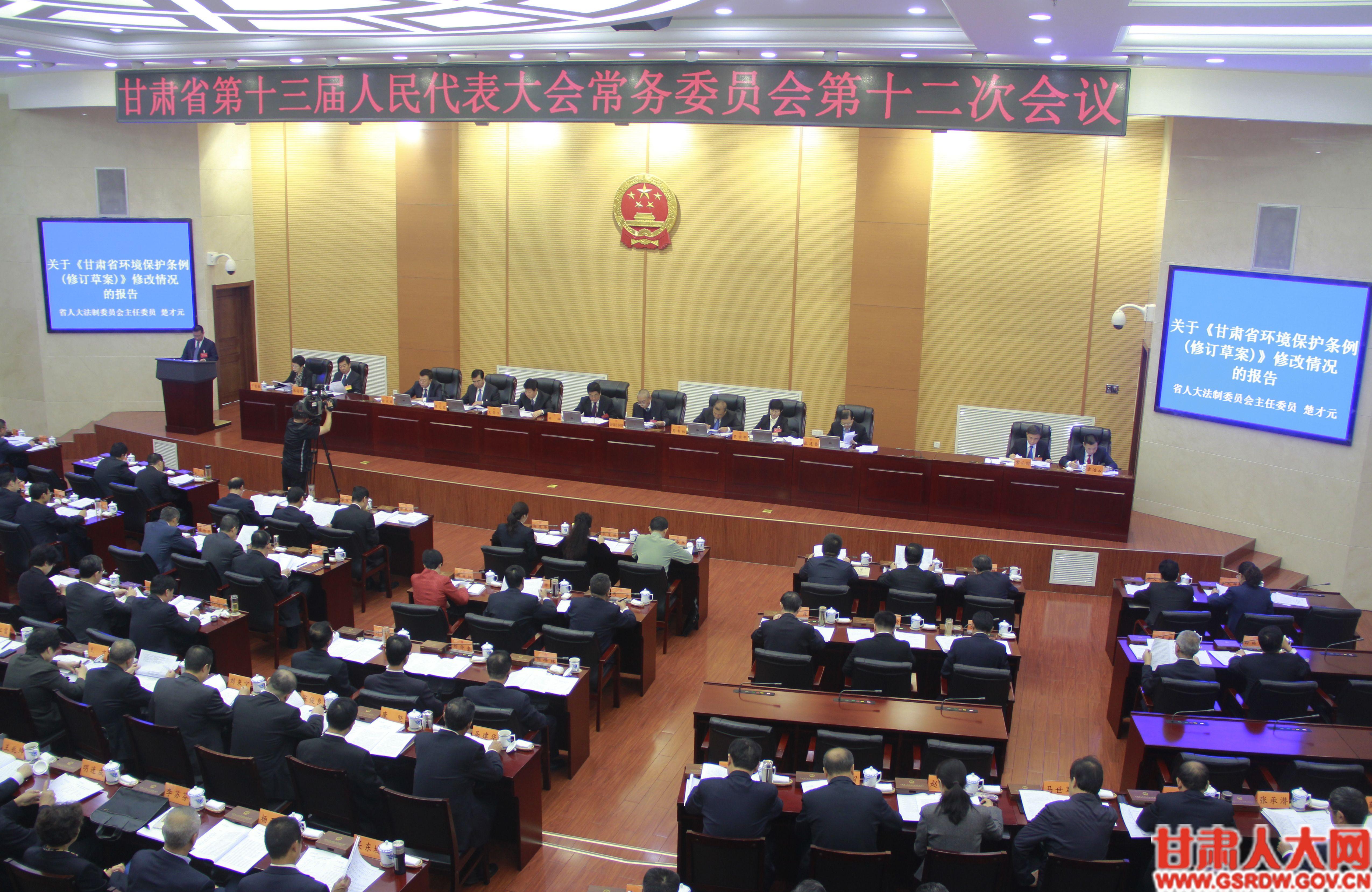 9月23日上午,省十三届人大常委会第十二次会议召开