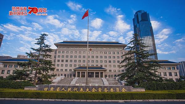 甘肃省人大常委会机关干部职工唱响《我和我的祖国》