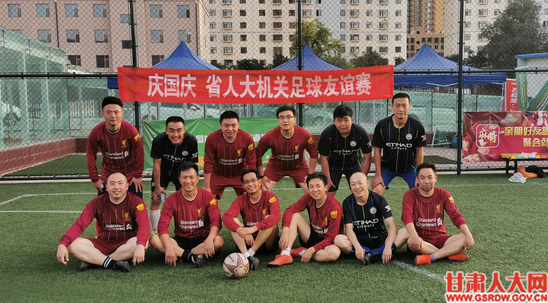 省人大机关足球兴趣小组举行庆国庆友谊比赛