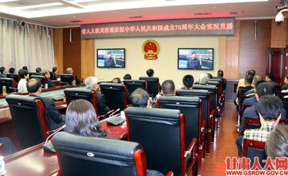 10月1日,省人大常委会机关干部集体收看庆祝中华人民共和国成立70周年大会直播