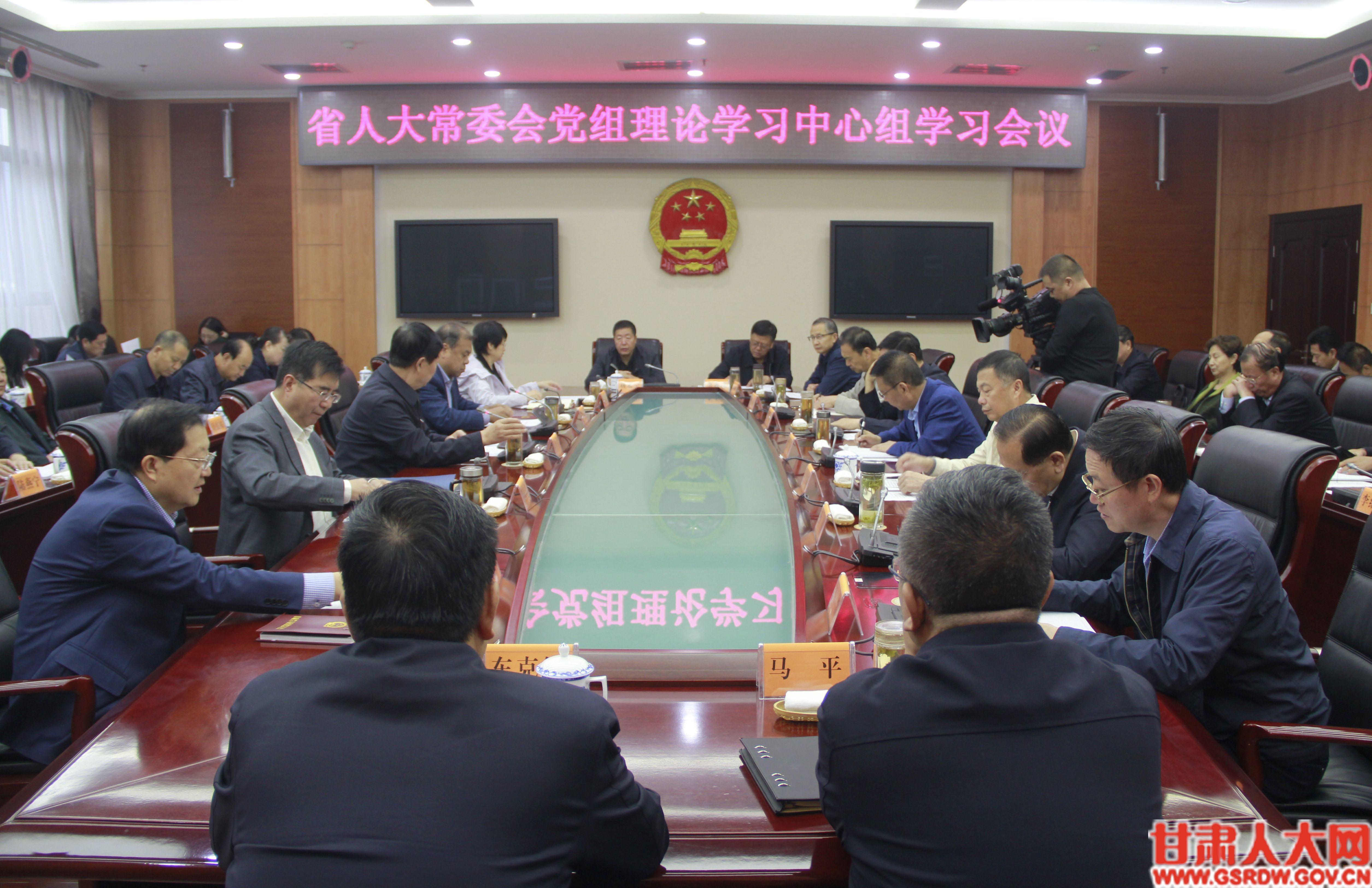 10月9日,省人大常委会党组理论中心组学习会召开