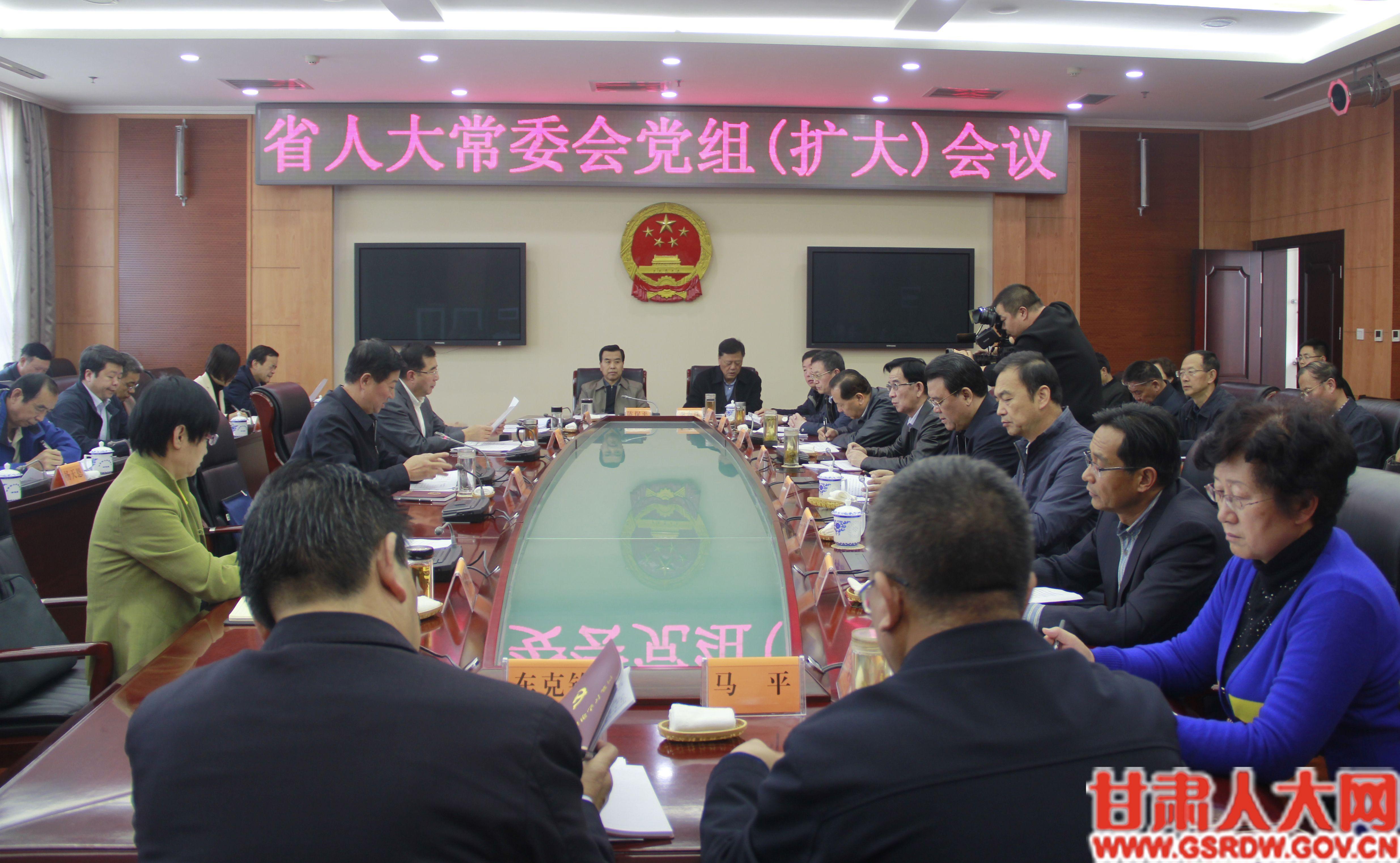 11月4日,省人大常委会党组(扩大)会议召开