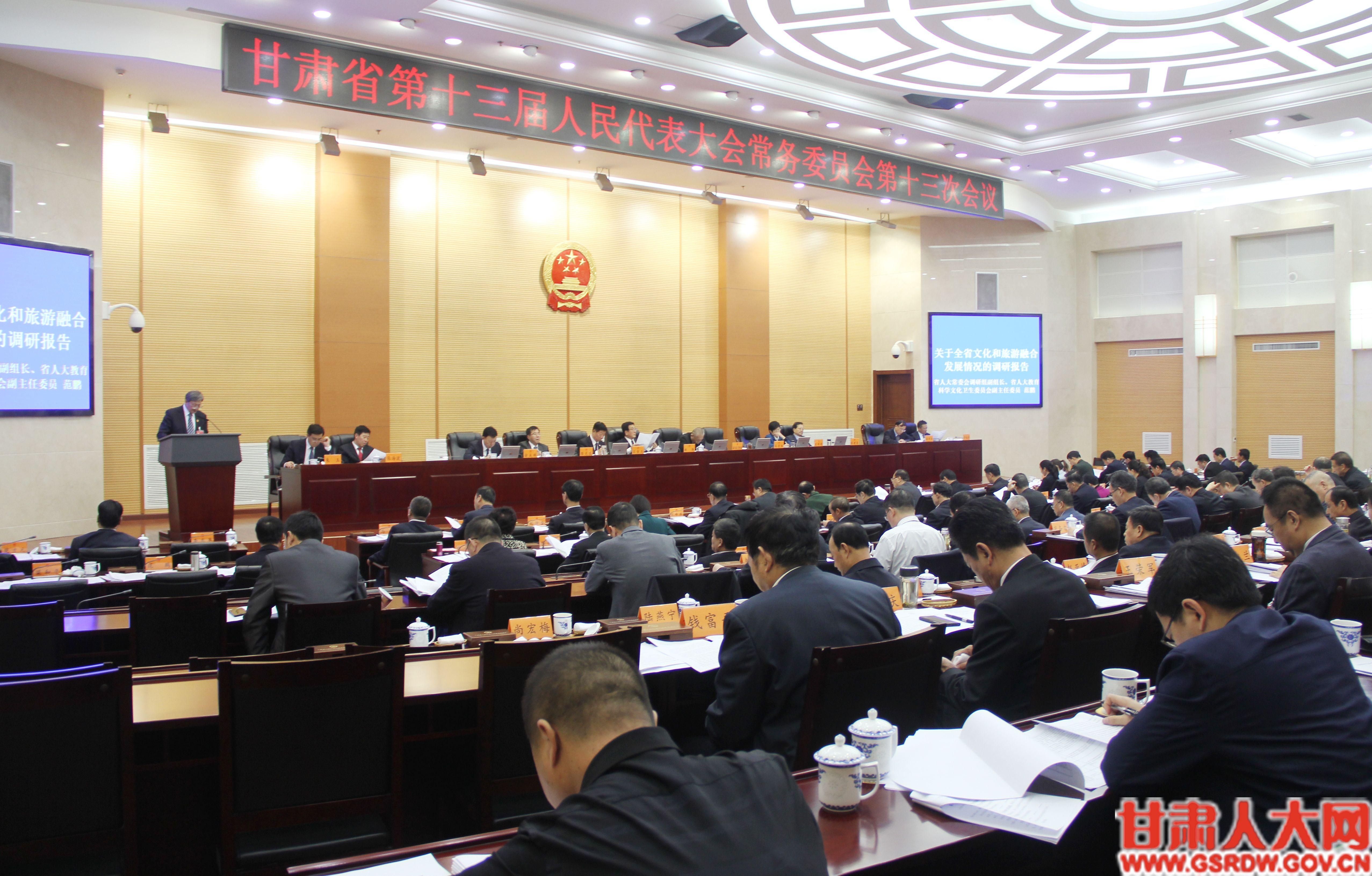 11月25日下午,省十三届人大常委会第十三次会议举行第一次全体会议