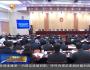 甘肃省十三届人大常委会第十三次会议召开