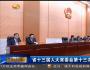 甘肃省十三届人大常委会第十三次会议闭会