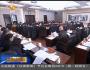 甘肃省人大常委会召开第六个国家宪法日座谈会