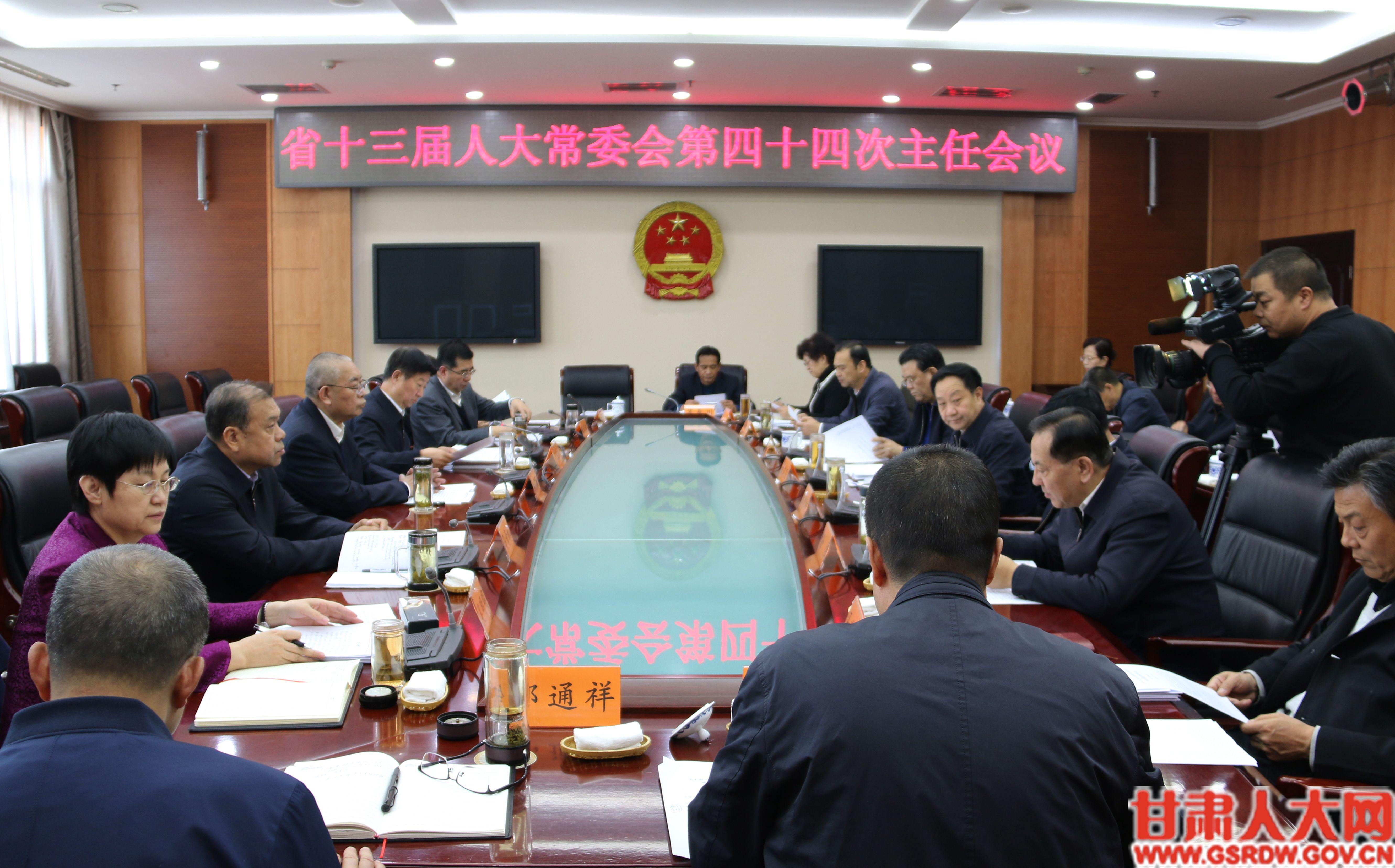 12月12日,省十三届人大常委会召开第四十四次主任会议