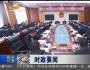 甘肃省十三届人大三次会议筹备工作省直部门协调会召开