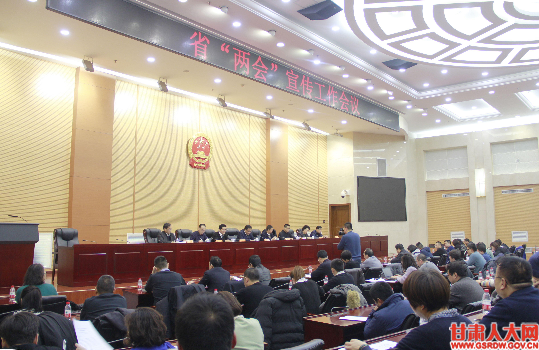 """1月7日下午,省""""两会""""宣传工作会议召开"""