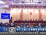 甘肃省十三届人大常委会举行第十四次会议