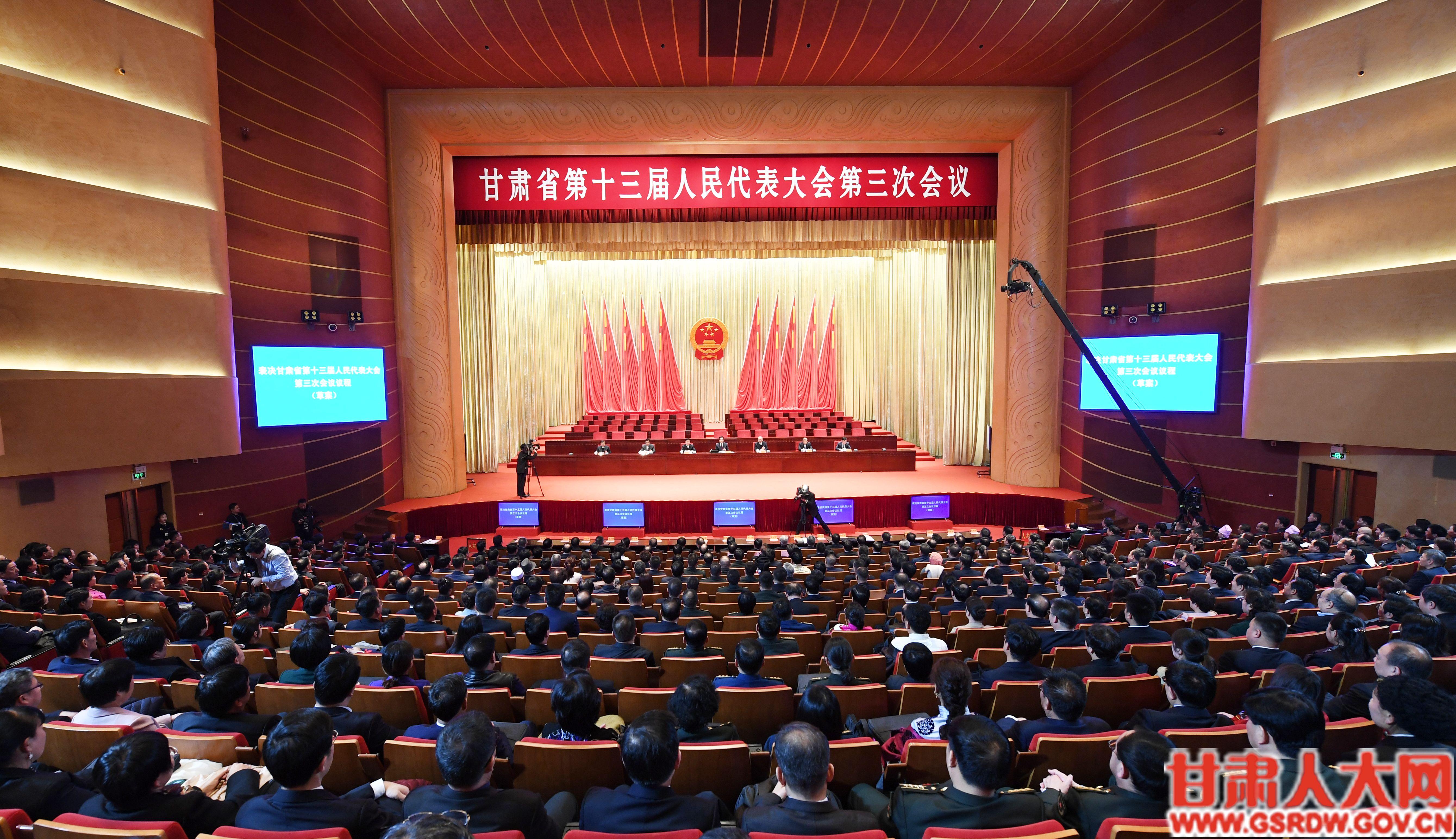 1月9日下午,省十三届人大三次会议举行预备会议