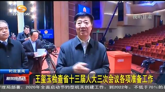王玺玉检查省十三届人大三次会议各项准备工作