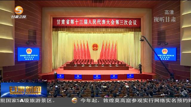甘肃省十三届人大三次会议举行预备会议 通过会议议程、主席团和秘书长名单