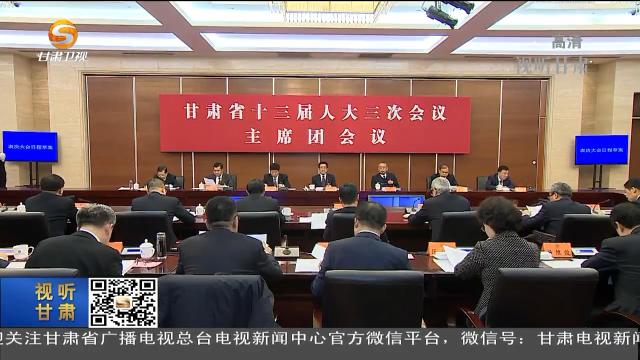 甘肃省十三届人大三次会议主席团举行第一次会议