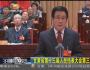 甘肃省第十三届人民代表大会第三次会议今日开幕