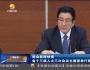 甘肃省十三届人大三次会议主席团举行第二次会议