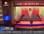 甘肃省十三届人大三次会议举行第二次全体会议
