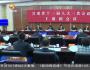 省十三届人大三次会议主席团举行第三次会议