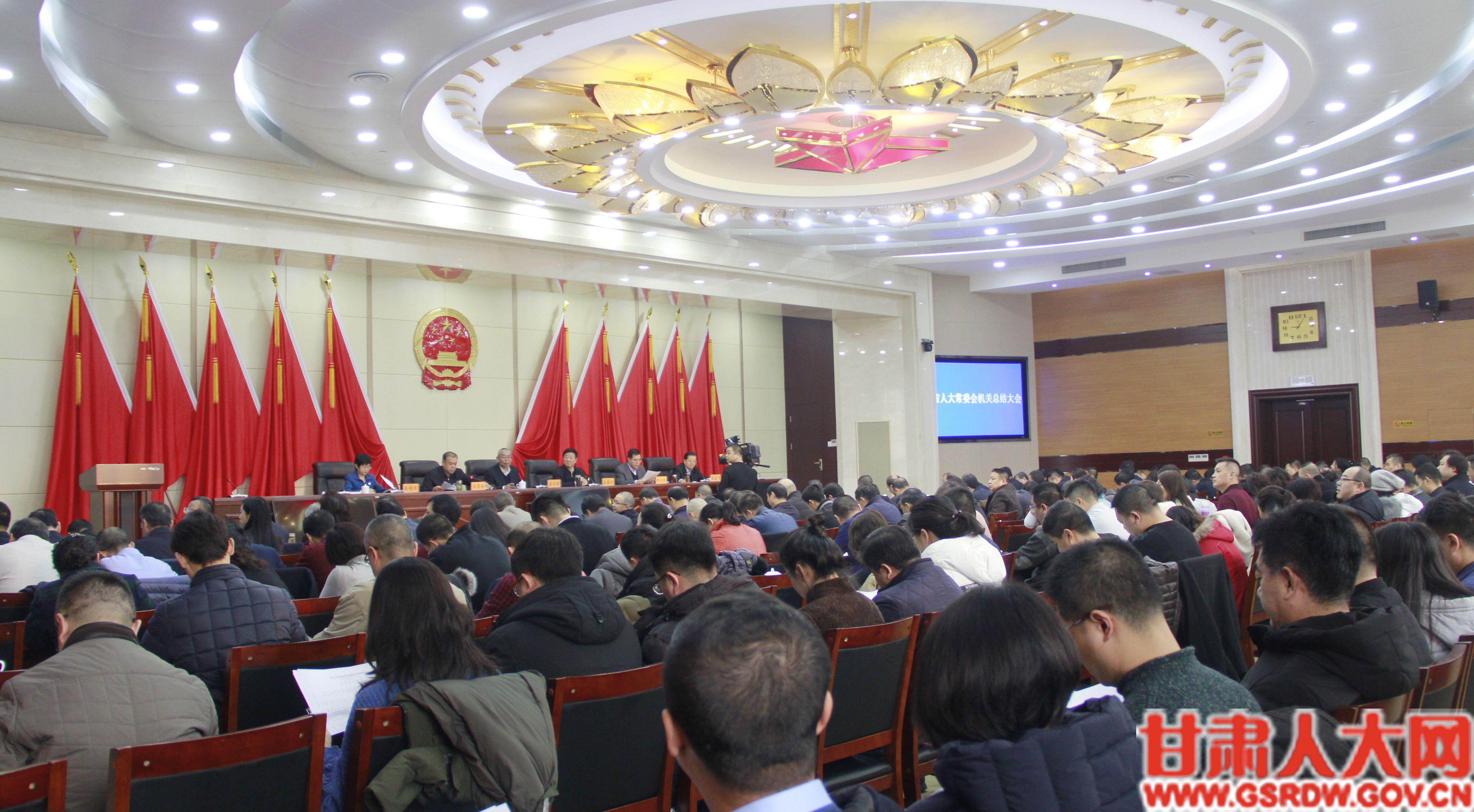 1月20日,省人大常委会机关总结大会召开