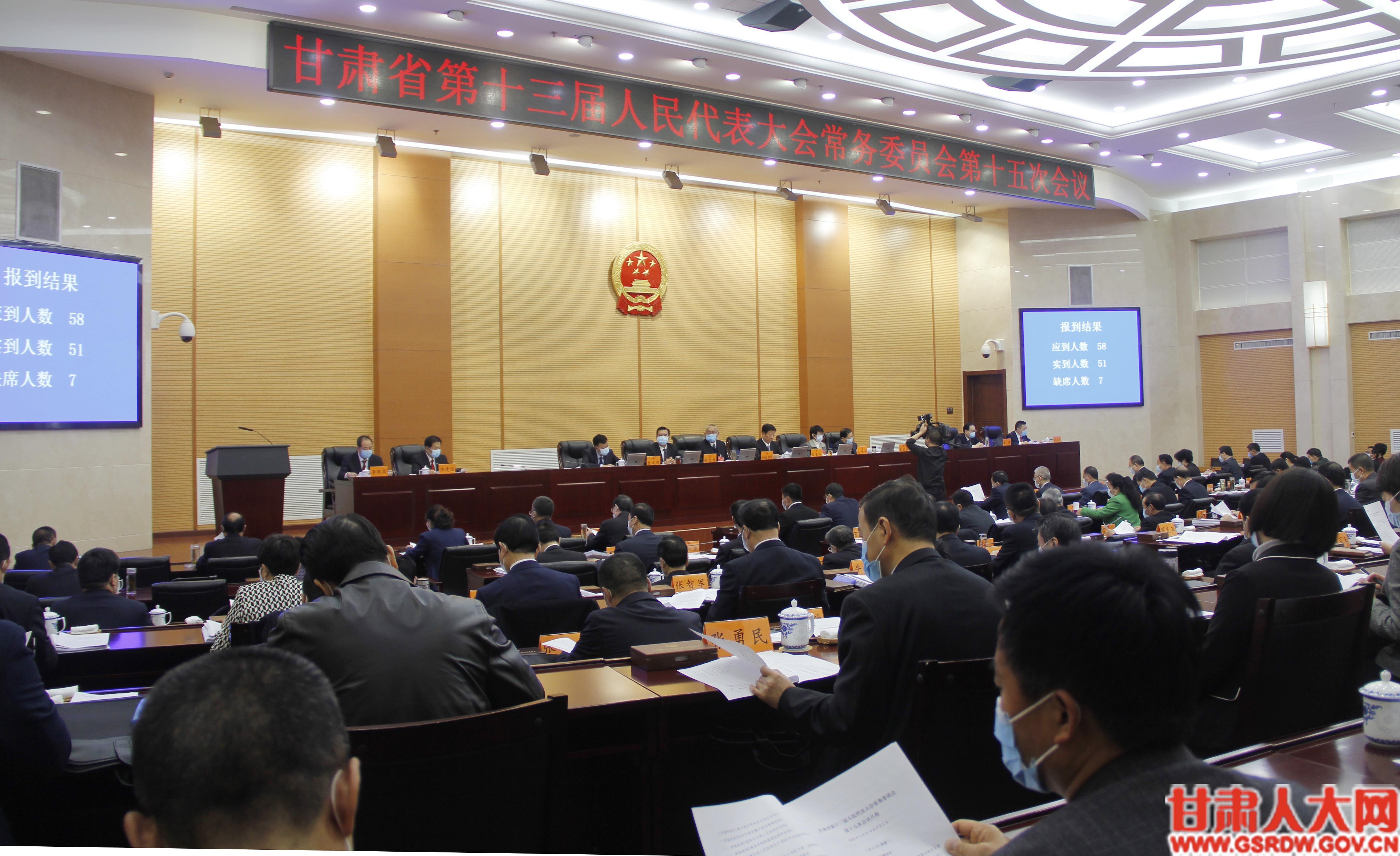 3月31日,省十三届人大常委会第十五次会议在兰州召开