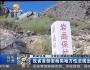 甘肃省首部岩画类地方性法规出台
