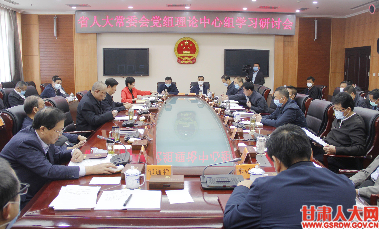 5月13日,省人大常委会党组理论学习中心组召开学习研讨会