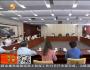 甘肃代表团审议全国人大常委会工作报告