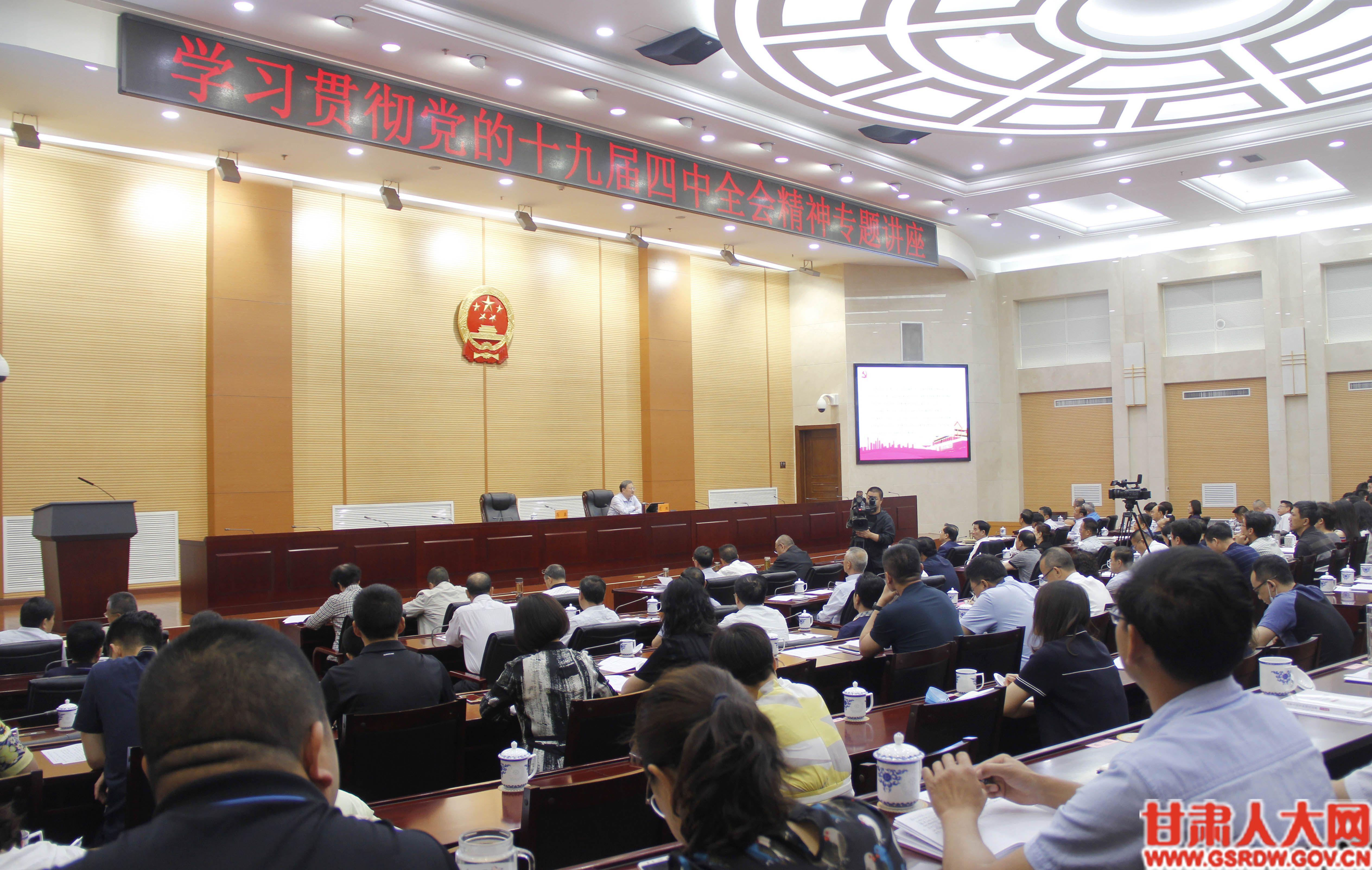 6月12日上午,省人大常委会机关举办学习贯彻十九届四中全会精神专题讲座