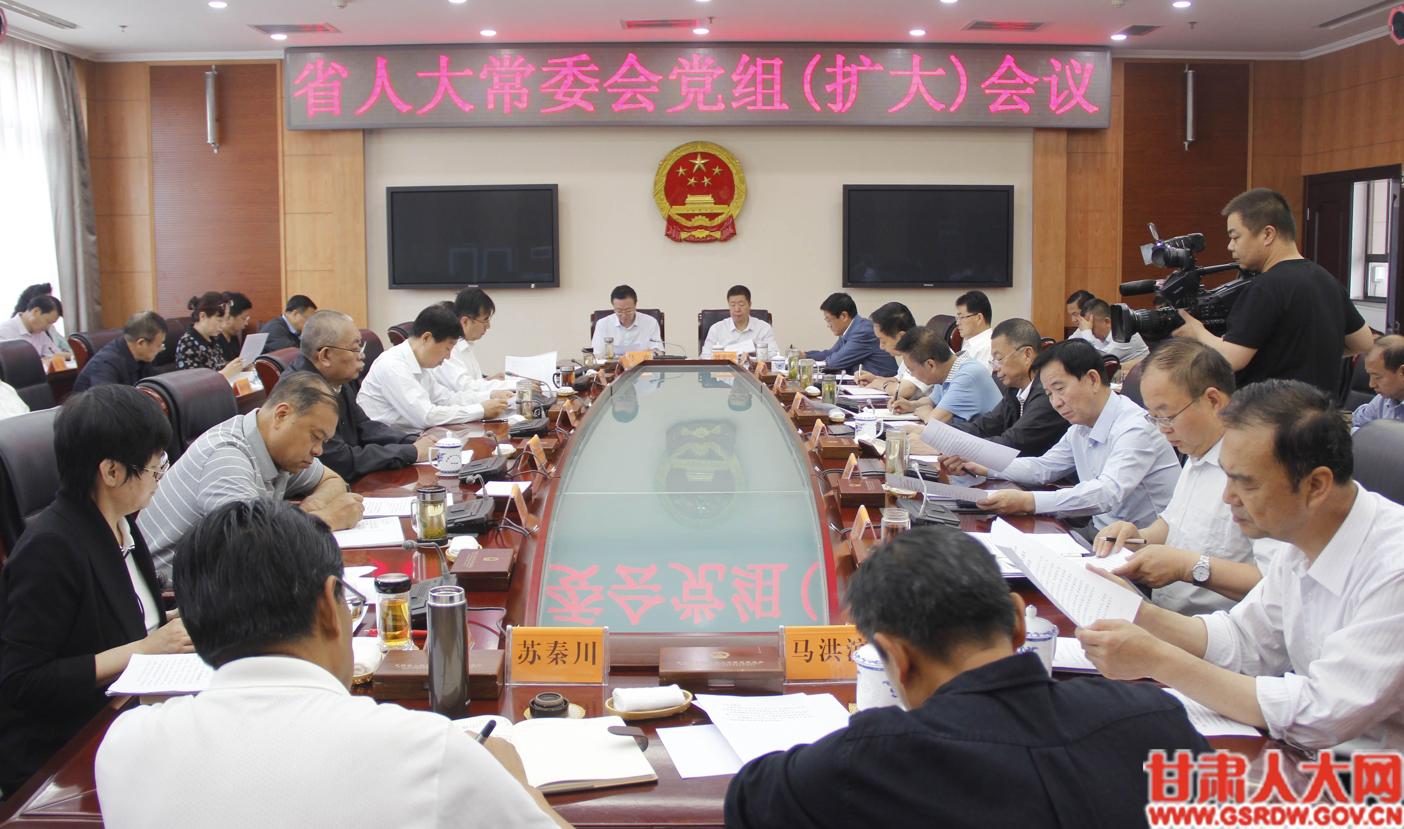 6月15日,省人大常委会召开党组(扩大)会议