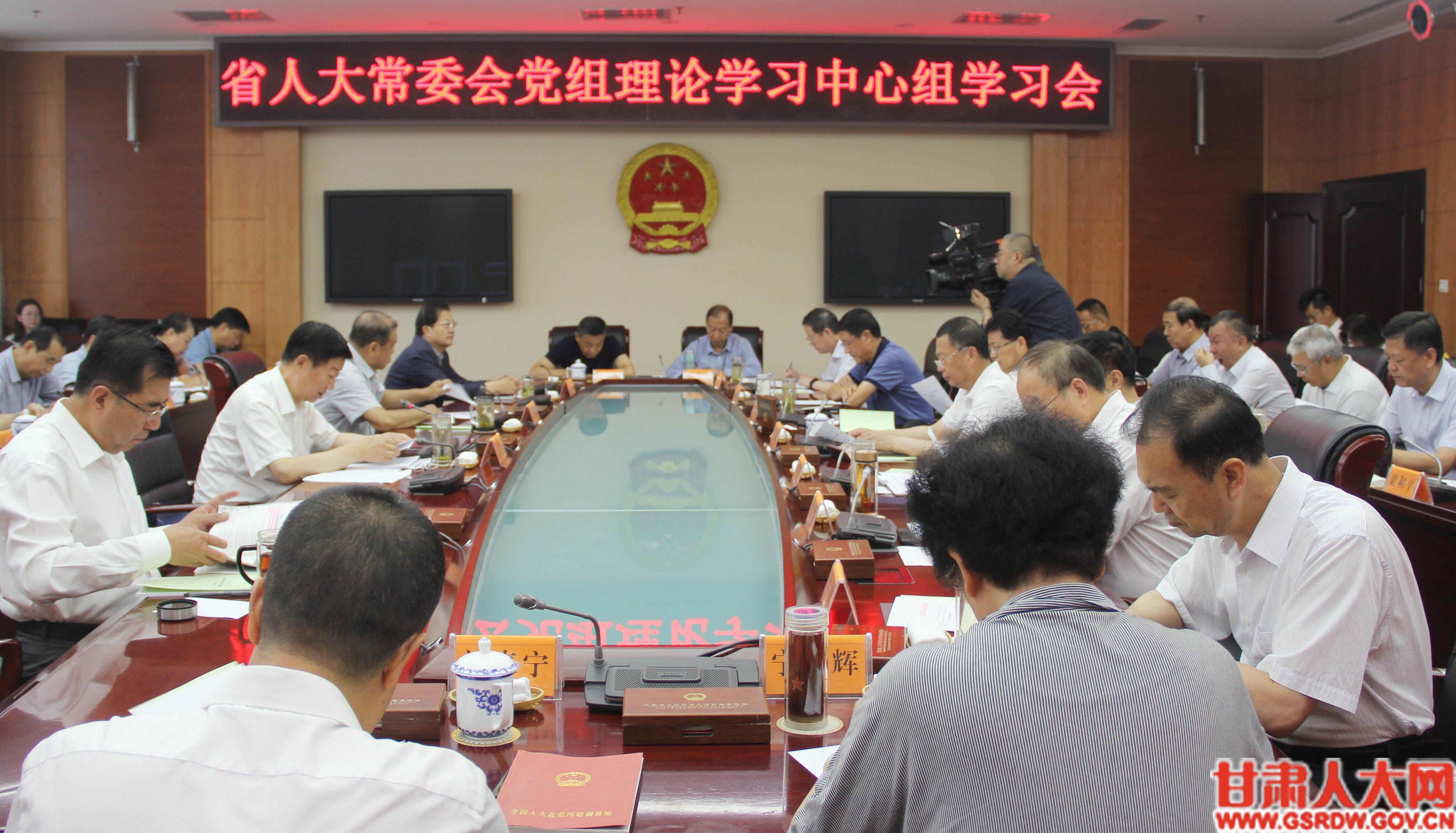 7月3日,省人大常委会召开党组理论学习中心组学习会
