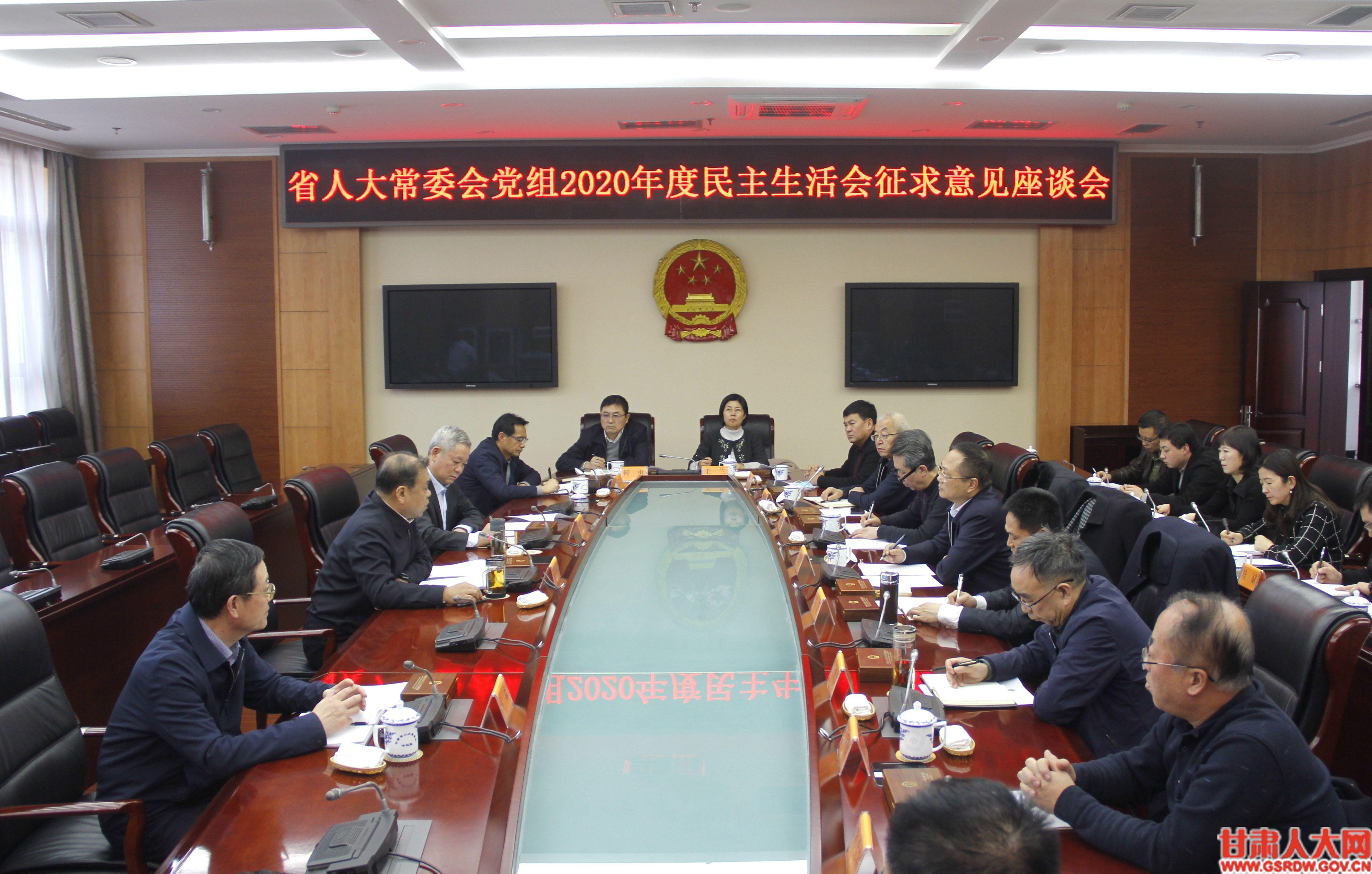 2月2日,省人大常委会党组召开2020年度民主生活会征求意见座谈会
