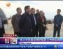 【短视频】甘肃省人大常委会调研组到兰州新区调研