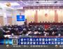 【短视频】省十三届人大常委会举行第二十三次会议 会议决定省十三届人大五次会议4月24日召开
