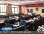 【短视频】省十三届人大常委会第二十四次会议将于5月25日召开