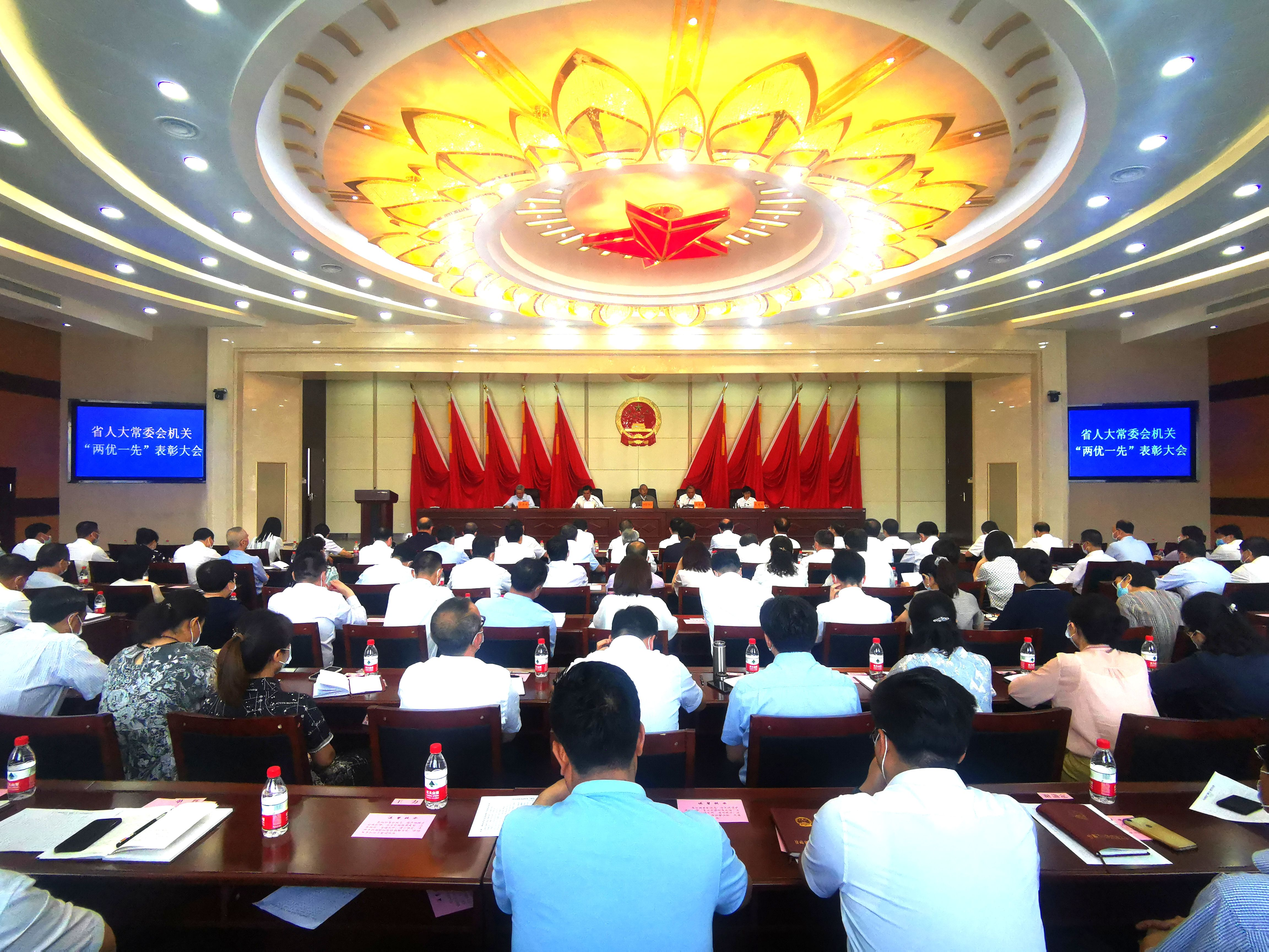 """6月29日下午,在庆祝中国共产党成立100周年之际,省人大常委会机关召开""""两优一先""""表彰大会"""